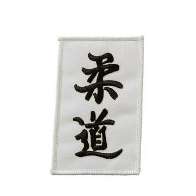 Stoffabzeichen – Judo (japanisch)
